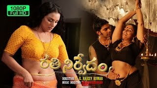 Rathinirvedam | Shweta Menon hot | Latest Telugu Full Movie | Telugu Dubbed Movies 2016 New Release