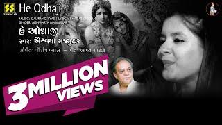 He Odhaji | Singer: Aishwarya Majmudar | Music: Gaurang Vyas