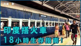 崩潰!沒事不要去挑戰印度火車?!印度夜舖火車完整介紹|打破印象 Ep10. Railway Travel In India Vlog. Eg sub
