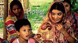 Shishu Mrittu | PKSF Drama | Bangla Natok | Shaju Khadem | Tusti