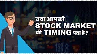 Stock market timings in India | Hindi