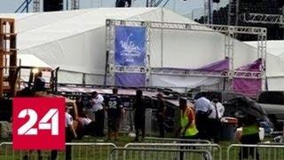 Концерт группы Backstreet Boys отменен из-за рухнувшей арки: 14 пострадавших - Россия 24