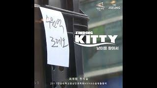 THE JISEUNG - 냥이를 찾아서 finding kitty 2017