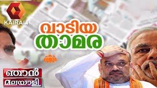ഞാൻ മലയാളി - വാടിയ താമര | Njan Malayali | 15th December 2018