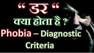 Phobia - Diagnostic Criteria -(Hindi) - डर क्या होता है ?