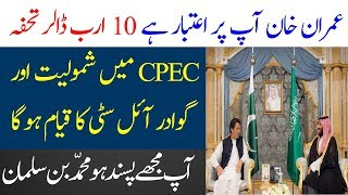 Saudi Arab Ki CPEC main Shamuliyat | Gawadar Oil City | Spotlight