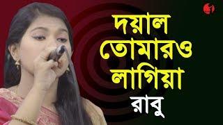 দয়াল তোমারও লাগিয়া | Rabu Rabeya |  Gaane Gaane Sokal Shuru |  channel i |  bangla Folk | iav