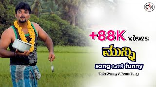 Munni song onthe funny (Tulu album song)