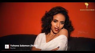 "Maico Records-New Eritrean Song ""ፍሉይ ኢኻ  ""By Yohana Solomon(Rubi) |Official Video-2018|"