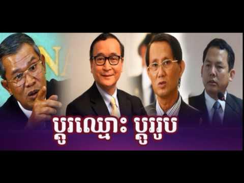 RFA Cambodia Hot News Today Khmer News Today Morning 23 07 2017 Neary Khmer