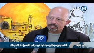 الفلسطينيون يطالبون بتنفيذ قرار مجلس الأمن بإدانة الاستيطان