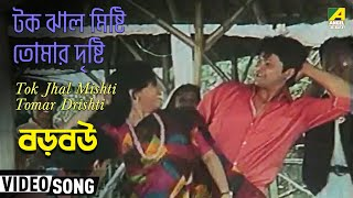 Tok Jhal Misti - Goutam Ghosh & Mita Chettarjee - Baro Bou