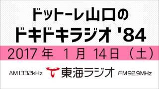 【公式】2017年1月14日放送「ドットーレ山口のドキドキラジオ'84」第42回