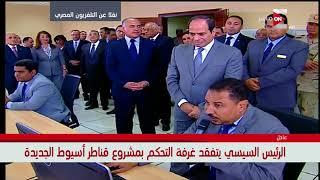 """الرئيس السيسي يتفقد غرفة التحكم بمشروع """"قناطر أسيوط الجديدة"""""""