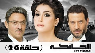 مسلسل الخانكة - الحلقة 26 (كاملة) | بطولة غادة عبدالرازق