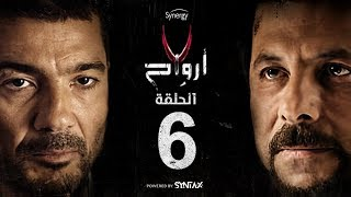 7 أرواح - الحلقة 6 السادسة | بطولة خالد النبوي ورانيا يوسف | Saba3 Arwa7 Episode 06