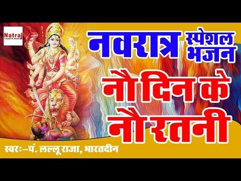 नवरात्र स्पेशल भजन -  नौ दिन के नौ रतनी | Safina Devi | Superhit Mata Bhajan | Natraj Cassette Barhi