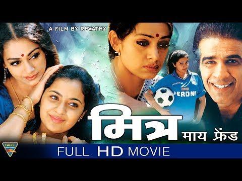 Mitr My Friend Hindi Full Movie || Shobhana, Nasser Abdullah, Preeti Vissa || Eagle Hindi Movies