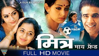 Mitr My Friend Hindi Full Movie || Shobhana, Nasser Abdullah, Preeti Vissa || Eagle Hindi Movies