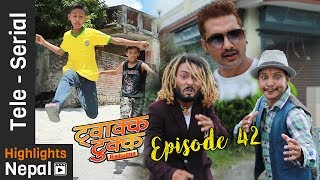 Twakka Tukka Returns - Episode 42 | New Nepali Comedy TV Serial 2017 Ft. Dinesh DC