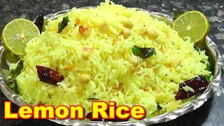 Lemon Rice Recipe in Tamil | எலுமிச்சை சாதம்