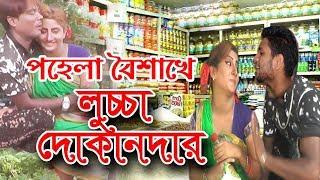 পহেলা বৈশাখ ফানি ভিডিও ২০১৭ । Bangla funny videos 2017 । PRANK BD LIMITED™