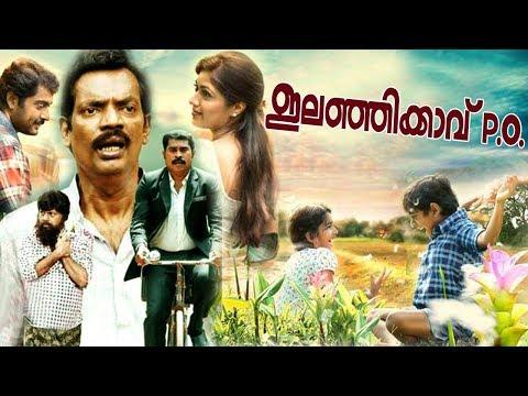 Xxx Mp4 Elanjikavu P O Malayalam Full Movie Latest Malayalam Movie 2018 New Malayalam Full Movie 2019 3gp Sex