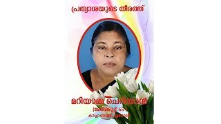 MARY CHERIAN | FUNERAL SERVICE