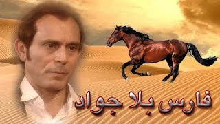 فارس بلا جواد ׀ محمد صبحي – سيمون ׀ الحلقة 07 من 41