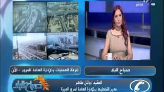 صباح البلد - شاهد الحالة المرورية في ظِل الموجه الحارة على مصر