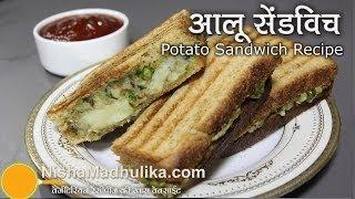 Grilled Potato Sandwich  Recipe - Potato Sandwich Recipe