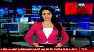 نشرة منتصف الليل من القاهرة والناس 16 مارس