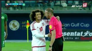 حكم مباراة السعودية و الإمارات ضيع بين عموري واخوه 😂😂