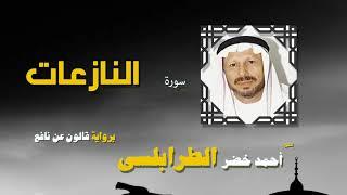 القران الكريم كاملا بصوت الشيخ احمد خضر الطرابلسى | سورة النازعات