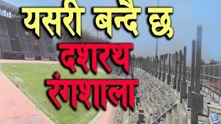 दशरथ रंगशालाले कहिले फेर्ने रंग || Dashrath Stadium || As Nepal's biggest Stadium ||