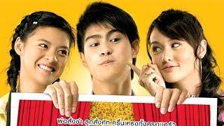 หนังตลกไทย - ลูกตลกตกไม่ไกลต้น (เต็มเรื่อง)