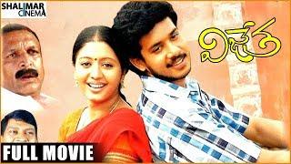 Bharat's Vijetha Full Length Telugu Movie || Bharat,Gopika,Gajala