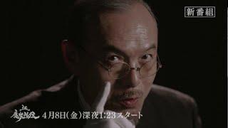 ドラマ『牙狼<GARO>-魔戒烈伝-』TVスポット