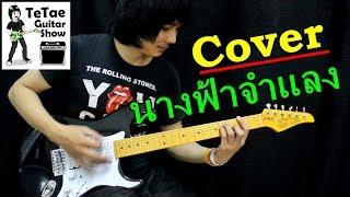 นางฟ้าจําแลง - PMC Guitar Rock cover By TeTae Teerawat