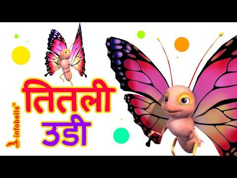 Titli Udi Bus Pe Chadi Hindi Rhymes for Children