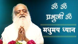 ॐ ॐ प्रभुजी ॐ | मधुमय ध्यान | Meditation guided by Sant Shri Asaram bapu ji