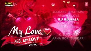 My Love Feel My Love || Oriya Songs || Audio Jukebox