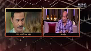 هنا العاصمة | موسم أفلام عيد الأضحي مع الناقد الفني طارق الشناوي| الجزء الثاني