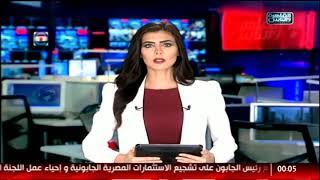 نشرة أخبار منتصف الليل من القاهرة والناس 16 أغسطس