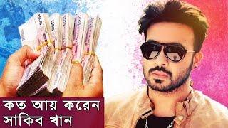 সাকিব খানের পারিশ্রমিক কত জানেন কি ! shakib khan latest news 2017 per movie income