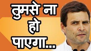 फिर दिखा Rahul Gandhi का Pappu अवतार | Dumbness की सारी हदें पार