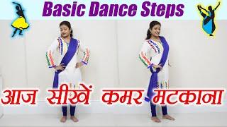 Wedding Dance steps: सीखें डांस - कन्धों के साथ कमर की मूवमेंट | Learn Dance, Class 3 | Boldsky