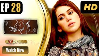 Drama | Agar Tum Saath Ho - Episode 28 | Express Entertainment Dramas | Humayun Ashraf, Ghana Aly