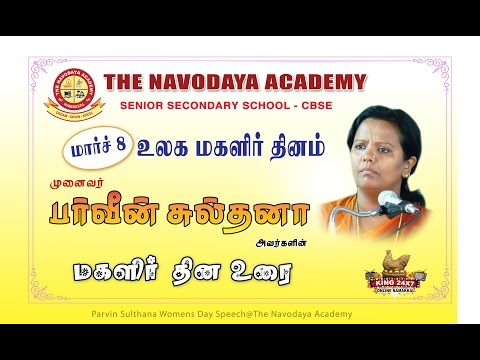 Parvin Sulthana Womens Day Speech@The Navodaya Academy