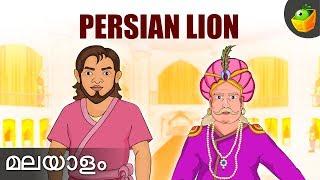 Persian Lion - Akbar And Birbal In Malayalam - Animated / Cartoon Stories For Kids